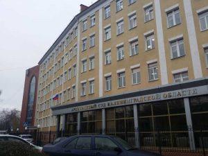 Арбитражный суд Калининградской области 1