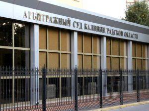 Арбитражный суд Калининградской области 2