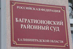Багратионовский районный суд Калининградской области 2